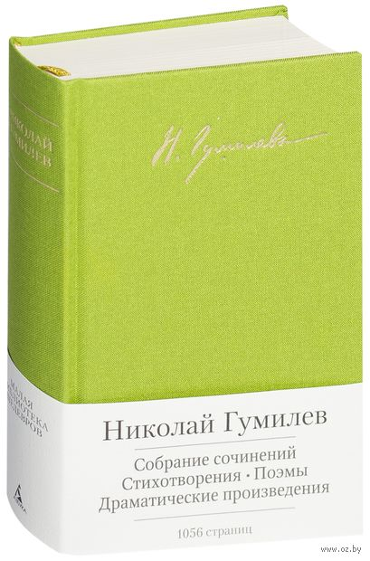 Николай Гумилев. Собрание сочинений. Николай Гумилев