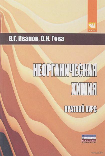Неорганическая химия. Краткий курс. Ольга Гева, Виталий Иванов