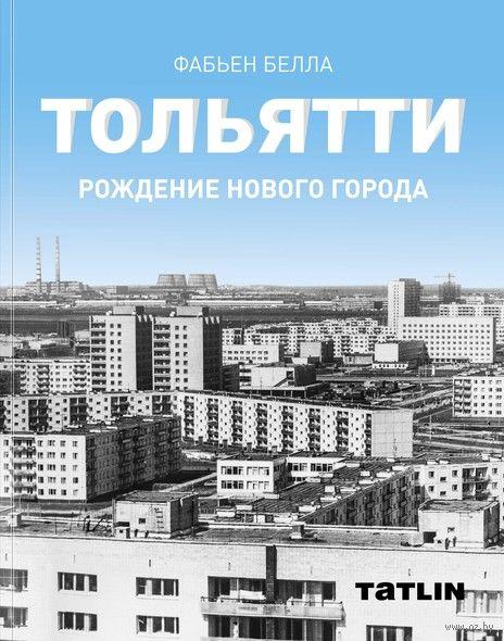 Тольятти. Рождение нового города. Белла Фабьен