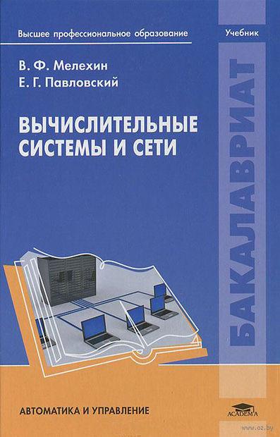 Вычислительные системы и сети. Виктор Мелехин, Евгений Павловский