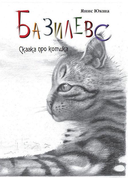 Базилевс. Кому на Руси жить хорошо, или Сказка про котика. Я. Юкша