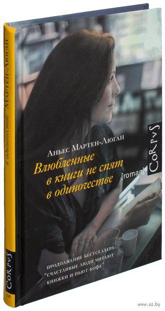 Влюбленные в книги не спят в одиночестве. Аньес Мартен-Люган