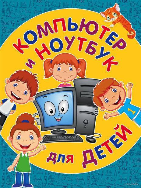 Компьютер и ноутбук для детей. Светлана Бондаренко