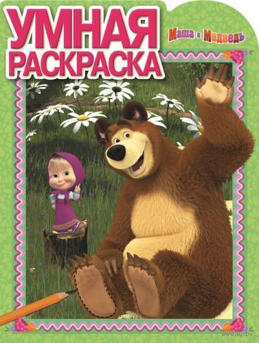 Маша и Медведь. Умная раскраска — фото, картинка