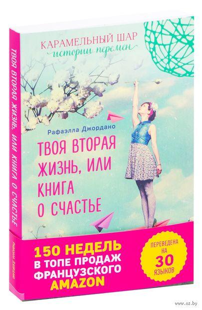 Твоя вторая жизнь, или Книга о счастье — фото, картинка