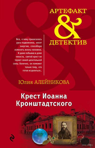Крест Иоанна Кронштадтского (м). Юлия Алейникова
