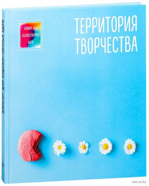 """Блокнот для художественных идей """"Печенька"""" (255x255 мм)"""