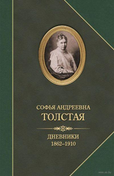 Софья Андреевна Толстая. Дневники 1862-1910 — фото, картинка