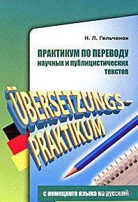 Практикум по переводу научных и публицистических текстов с немецкого языка на русский — фото, картинка