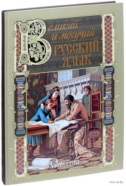 Великий и могучий русский язык. Афоризмы — фото, картинка