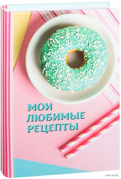 Мои любимые рецепты. Книга для записи рецептов (Пончики) — фото, картинка