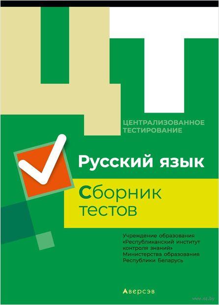 Централизованное тестирование. Русский язык. Сборник тестов. 2019 год — фото, картинка