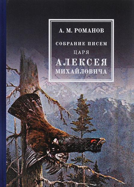 Собрание писем Царя Алексея Михайловича — фото, картинка
