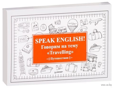 "Speak English! Говорим на тему ""Travelling"". Путешествия — фото, картинка"