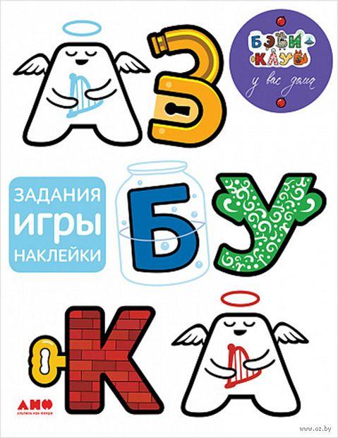 Азбука с играми и наклейками — фото, картинка