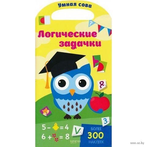 Умная сова. Логические задачки (+ наклейки) — фото, картинка