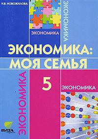 Экономика. Моя семья. 5 класс. Наталья Новожилова