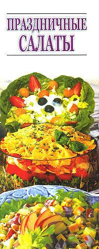 Праздничные салаты. И. Резько
