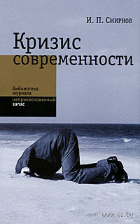 Кризис современности. Игорь Смирнов