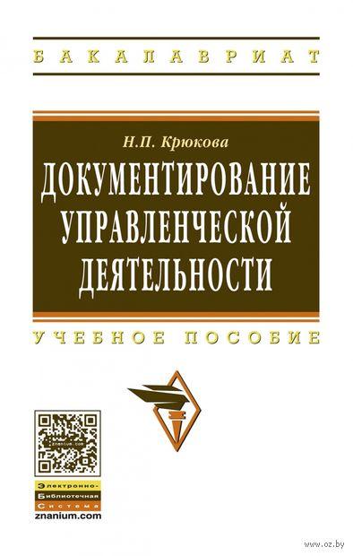 Документирование управленческой деятельности. Нина Крюкова