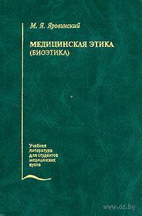Медицинская этика (биоэтика). Михаил Яровинский