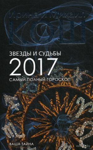 Звезды и судьбы 2017. Гороскоп на каждый день. Ирина Кош, Михаил Кош
