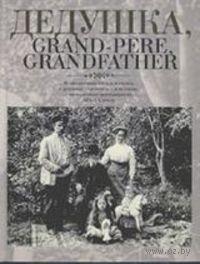 Дедушка, Grand-pere, Grandfather. Воспоминания внуков и внучек о дедушках, знаменитых и не очень. Елена Лаврентьева