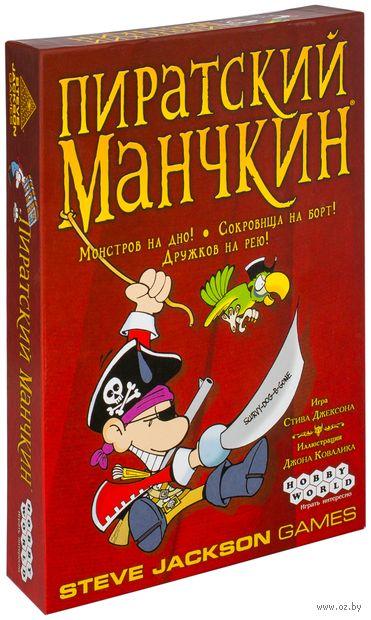 Пиратский Манчкин — фото, картинка