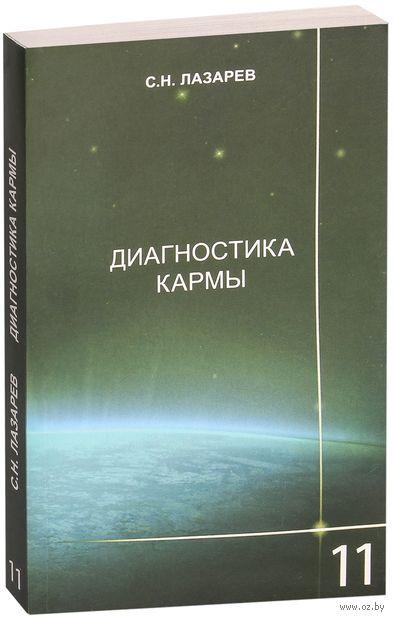 Диагностика кармы. Книга 11. Завершение диалога. Сергей Лазарев