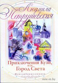 Приключения Кузи, или Город Света. Людмила Петрушевская