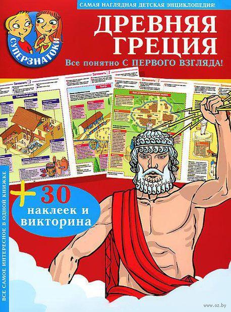 Древняя Греция. 30 наклеек и викторина — фото, картинка
