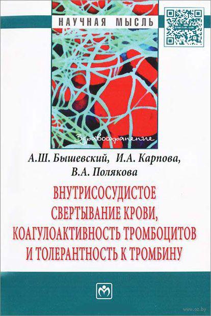 Внутрисосудистое свертывание крови, коагулоактивность тромбоцитов и толерантность к тромбину. В. Полякова, А. Бышевский, И. Карпова