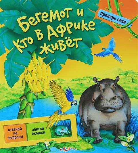 Бегемот и кто в Африке живет. Книжка-игрушка. Александр Щемелев