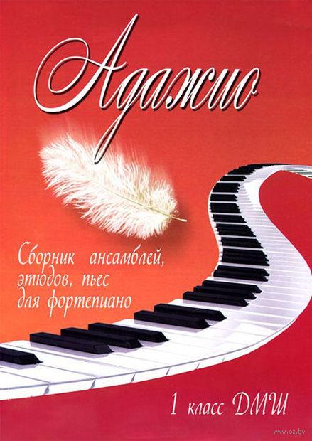 Адажио. Сборник ансамблей, этюдов, пьес для фортепиано. 1 класс ДМШ