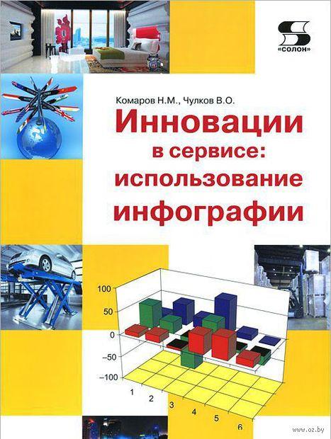 Инновации в сервисе. Использование инфографии. Николай Комаров, В. Чулков