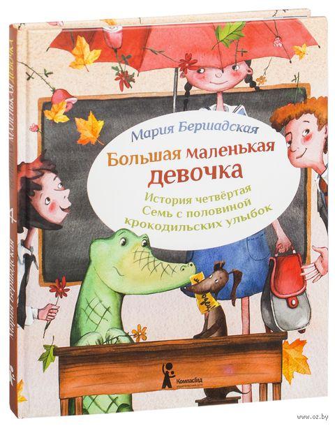 Большая маленькая девочка. История четвертая. Семь с половиной крокодильских улыбок. Мария Бершадская