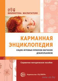 Карманная энциклопедия социо-игровых приемов обучения дошкольников