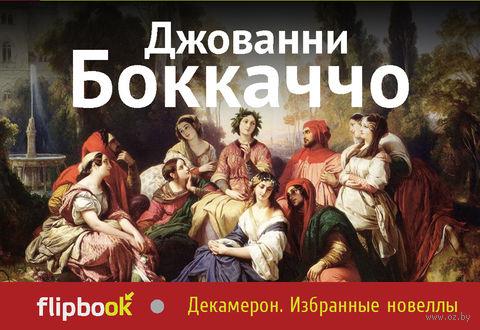 Декамерон. Избранные новеллы (м). Джованни Боккаччо