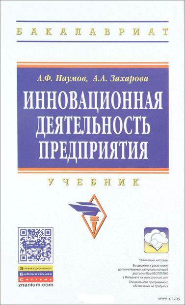 Инновационная деятельность предприятия. А. Наумов, А. Захарова