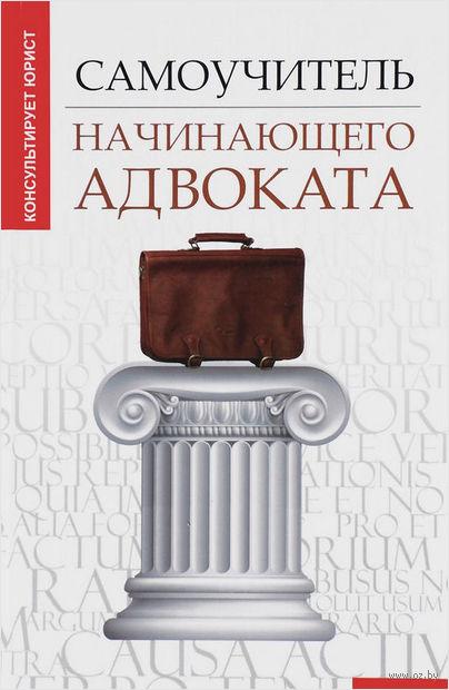 Самоучитель начинающего адвоката. Юрий Чурилов