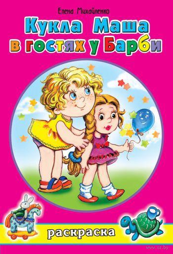 Кукла Маша в гостях у Барби. Елена Михайленко