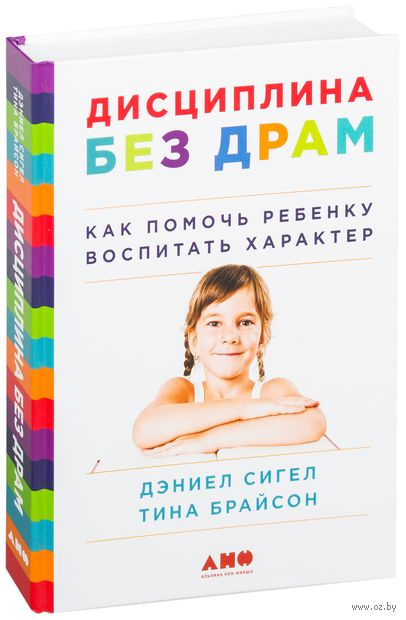 Дисциплина без драм. Как помочь ребенку воспитать характер. Тина Брайсон, Дэниэл Сигел