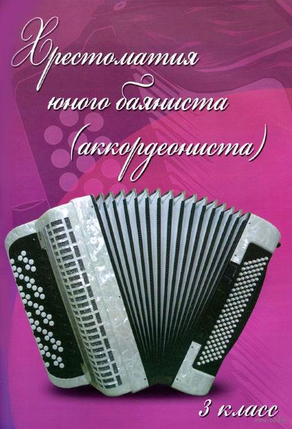 Хрестоматия юного баяниста (аккордеониста). 3 класс — фото, картинка