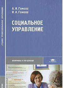 Социальное управление. Александр Гомола, И. Гомола