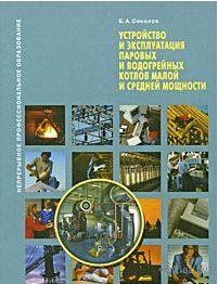 Устройство и эксплуатация паровых и водогрейных котлов малой и средней мощности. Борис Соколов