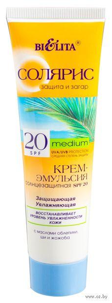 "Крем-эмульсия солнцезащитная для тела ""Солярис"" SPF 20 (100 мл) — фото, картинка"