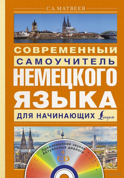 Современный самоучитель немецкого языка для начинающих (+ CD). Сергей Матвеев