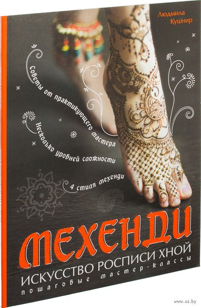 Мехенди: Искусство росписи хной. Пошаговые мастер-классы — фото, картинка