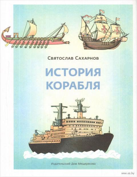 История корабля — фото, картинка