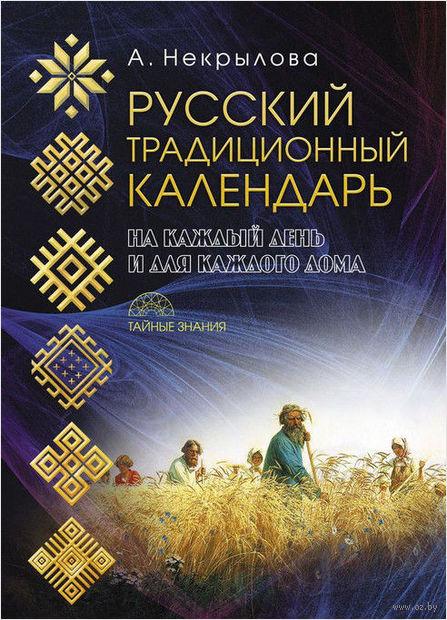 Русский традиционный календарь на каждый день и для каждого дома — фото, картинка